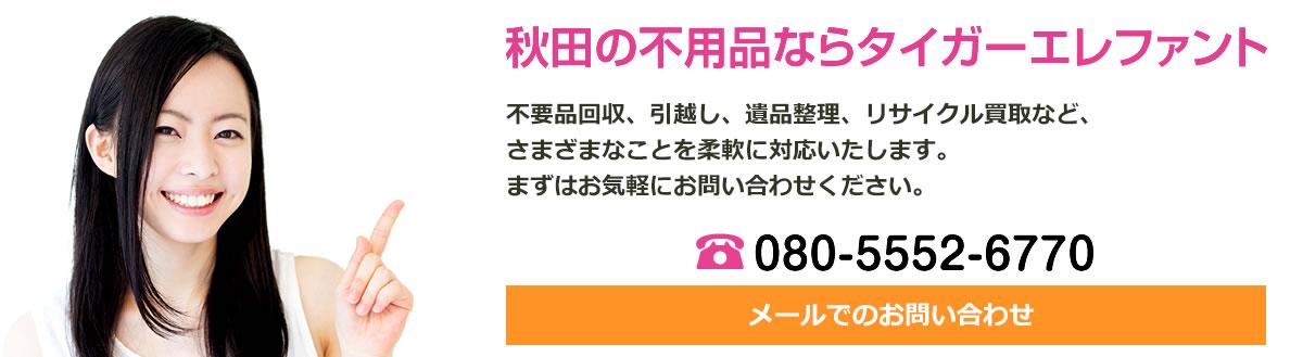 秋田の不用品ならタイガーエレファント秋田へ!不用品回収、引越し、遺品整理、リサイクル買取など、さまざまな事を柔軟に対応いたします。まずはお気軽にお問い合わせください。電話番号は080-5552-6770です。